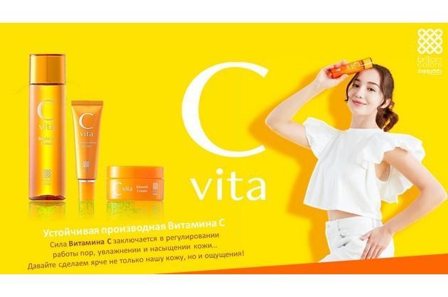 Линия Cvita с витамином С