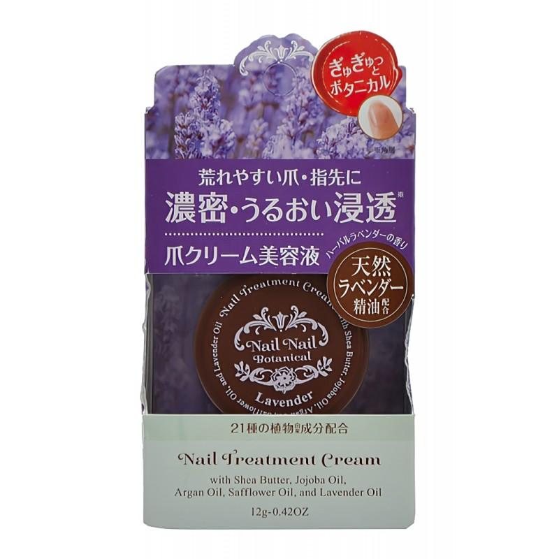 NAIL TREATMENT / Питательный крем для ногтей (с ароматом лаванды)