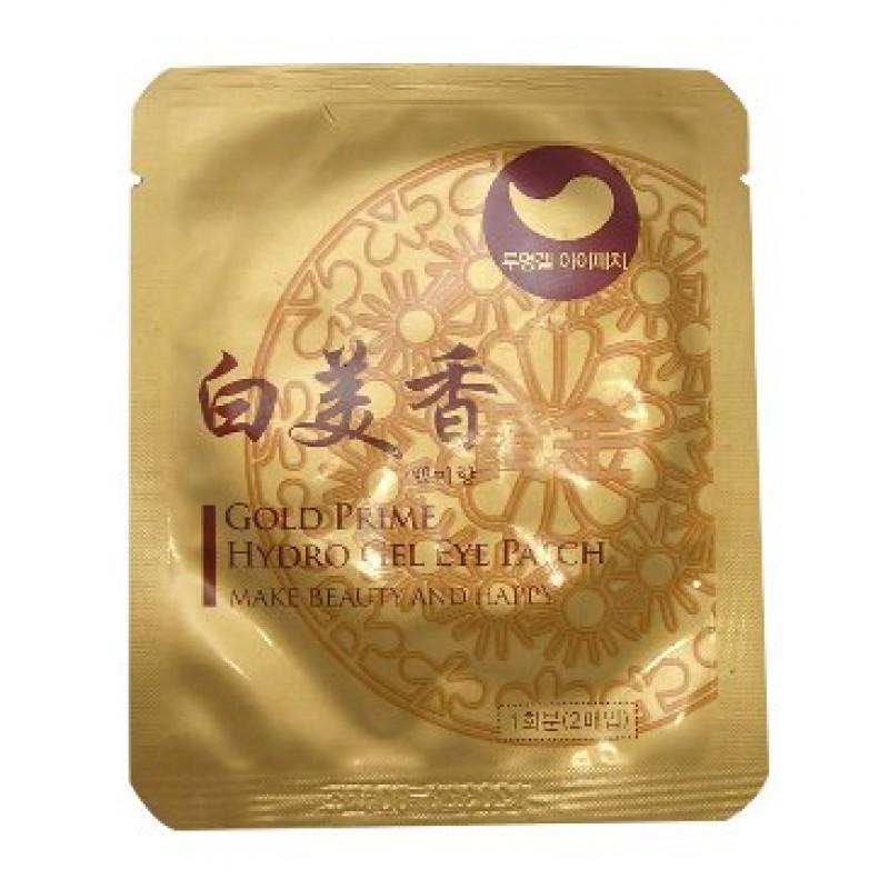 """Gold & EGF Eye Patch / Гидрогелевая маска для кожи вокруг глаз с золотом и EGF """"Премиум"""""""
