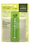 Oil Off Paper / Салфетки для снятия жирного блеска  (с ароматом зеленого чая)