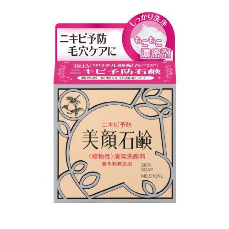 BIGANSUI SKIN SOAP / Мыло туалетное для проблемной кожи лица