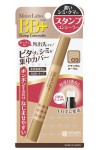 Moist-Labo BB+ Stamp Concealer / Точечный консилер (со спонжем) (Тон 3)