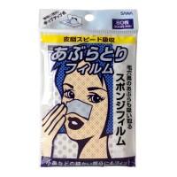 OILY-HADA SENKA NOSE / Полоски для снятия жирного блеска. 60 шт.