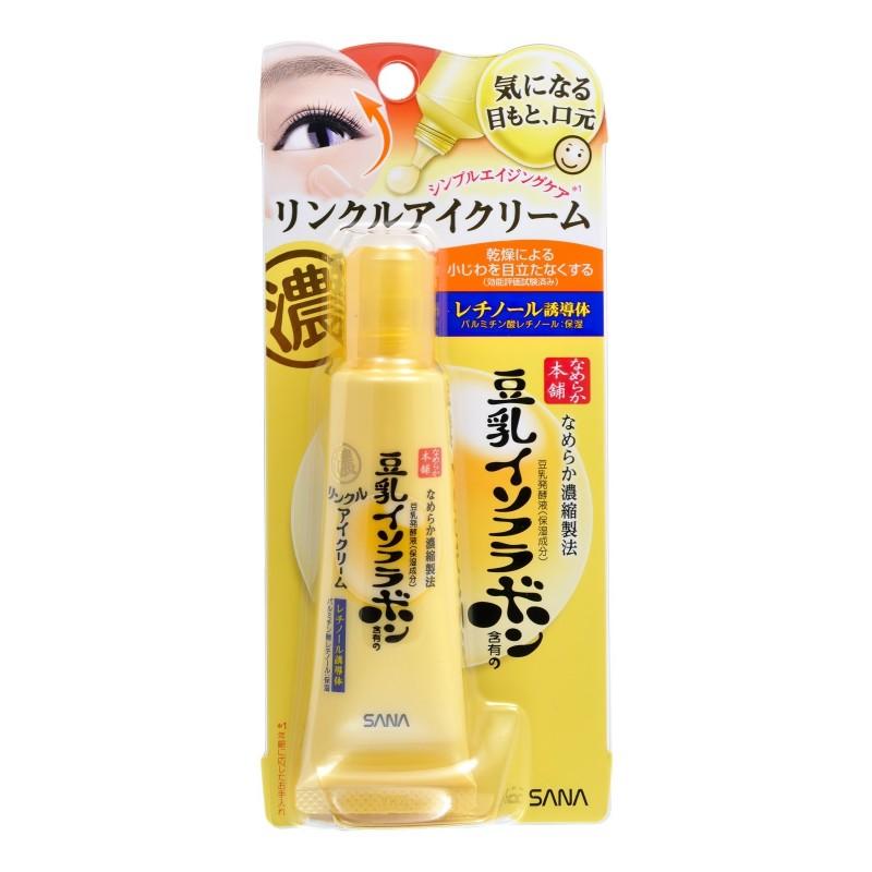 Wrinkle  Eye Cream / Крем - эссенция увлажняющий и подтягивающий с ретинолом и изофлавонами сои